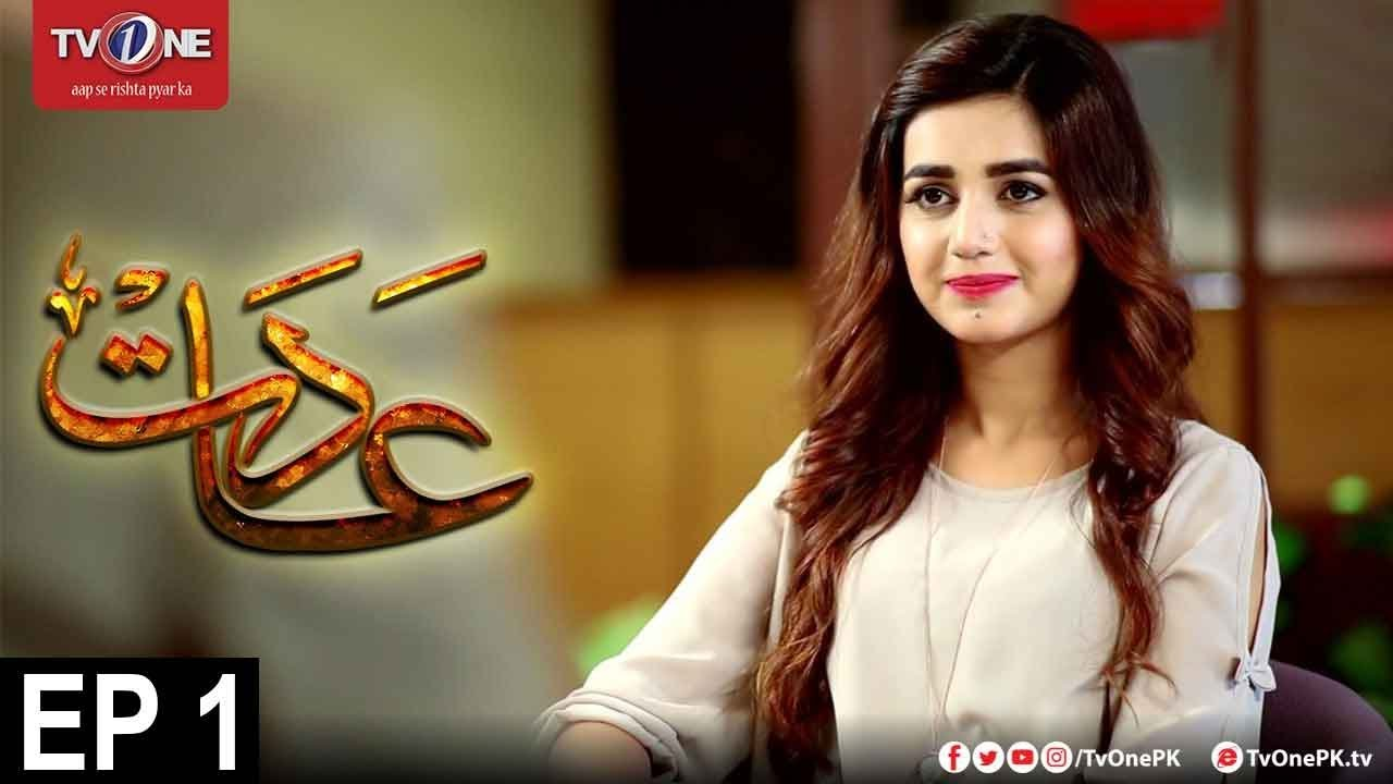 Download Free New Drama Aadat  Ep # 1 Full Drama 12 - Dec - 2017