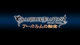 【グランブルーファンタジー】アーカルムの転世PV
