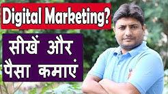 What Is Digital Marketing In Hindi | Digital Marketing Se Paise Kaise Kamaye