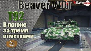 T92 Три отметки, сложно но можно!? (88,89%) Стрим [World of Tanks]