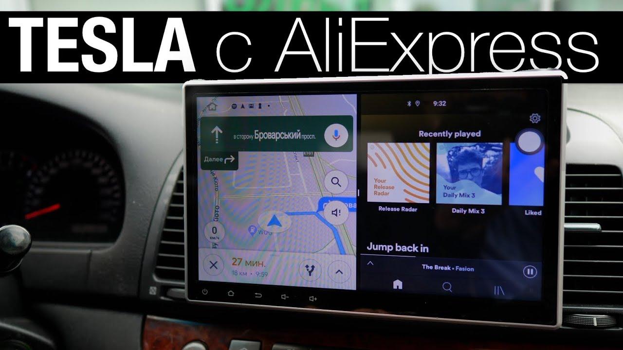 """Tesla стайл / 2din магнитола 10,2"""" с AliExpress"""