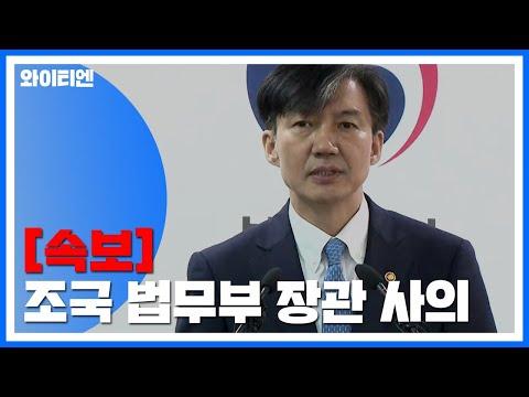 """[속보] 조국 장관 전격 사의...""""제 역할은 여기까지"""" / YTN"""