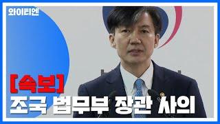 """조국 장관 전격 사의...""""제 역할은 여기까지"""" / YTN"""