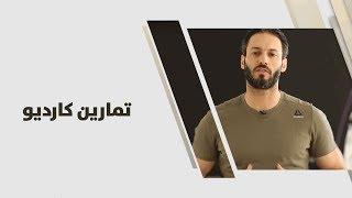 ناصر الشيخ - تمارين كارديو