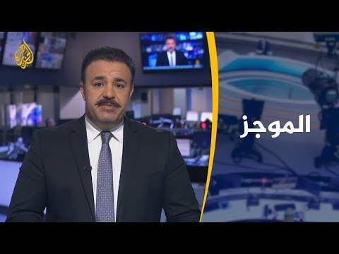 موجز الأخبار - العاشرة مساء (2020/2/22)  - نشر قبل 9 ساعة