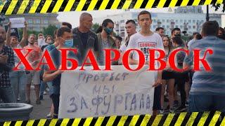 Хабаровск митинг. Фургал арест. Соловьев про Хабаровск.