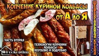 Колбаса куриная копченая от А до Я. Поэтапная, подробная технология копчения.