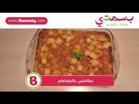 طريقة عمل بطاطس بالطماطم : وصفة من بسمتي - www.basmaty.com