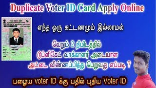 Duplicate Voter ID Card Apply for Online  / Tech and Technics