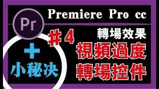 PR教程 #04【转场效果】影片製作/編輯/剪接/小秘诀
