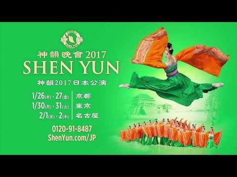 神韻2017日本公演 プロモーション映像