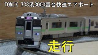鉄道模型Nゲージ JR北海道733-3000系エアポート 基本・増結セット【走行動画】