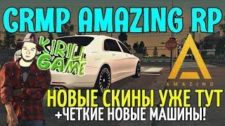 🔥CRMP Amazing RolePlay  - НОВЫЕ СКИНЫ УЖЕ ТУТ + ЧЁТКИЕ НОВЫЕ МАШИНЫ | ЭТО АХ*ЕННО!#986