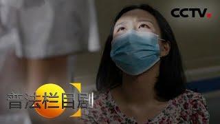 《普法栏目剧》 20180502 老茶馆(上): 大宝因为吸毒被警方抓捕后查出患上了艾滋病 | CCTV社会与法
