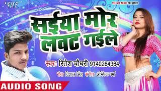 Ritesh Chaudhry का भोजपुरी हिट लोकगीत 2019 - Saiya Mor Lawat Gaile - Bhojpuri Song 2019
