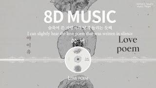 [8D AUDIO/가사] 아이유 (IU) - Love poem (ENG/KOR LYC, 8D MUSIC, 8D SOUND) Video