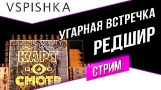 Угарный Редшир - Встречный бой (Картосмотр 52) в 20:00 МСК