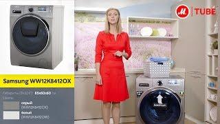 Видеообзор стиральной машины Samsung WW12K8412OX (WW12K8412OW) с экспертом «М.Видео»(Samsung AddWash WW12K8412OX: добавить никогда не поздно! Подробнее о WW12K8412OX – http://www.mvideo.ru/product-list?, 2016-06-01T08:12:41.000Z)
