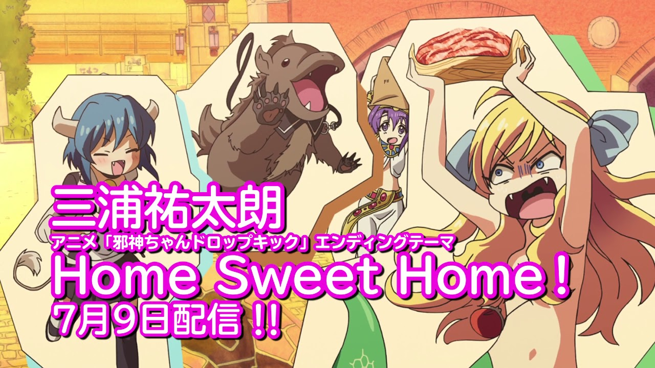 「Home Sweet Home !」 邪神ちゃんドロップキック SPOT