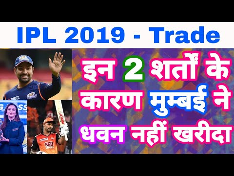 IPL 2019 - 2 Reasons Why Mumbai Indians Not Buy Shikhar Dhawan In Trading