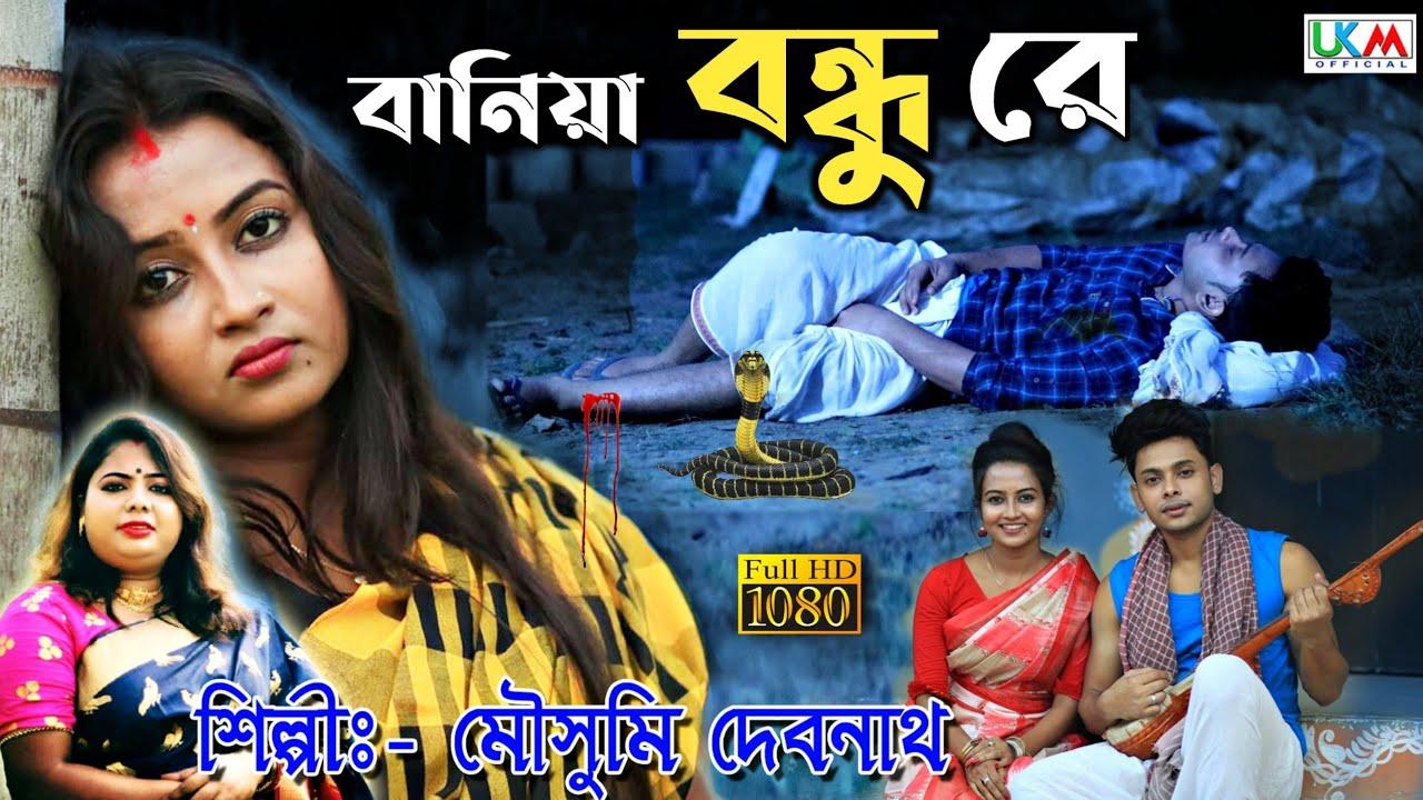 মৌসুমী দেবনাথ এর হিট গান || 2020 Hit Song || Baniya bondhu re || Moushumi  Debnath || UKM Official