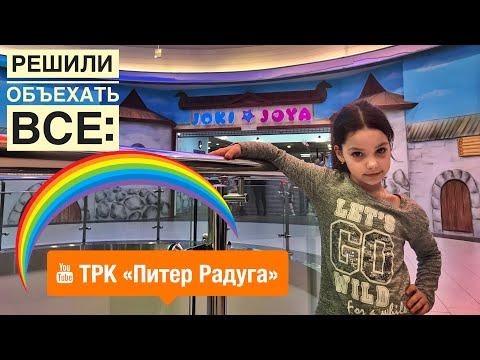 """Все Джоки Джоя СПб. Детский парк Joki Joya ТРЦ """"Питер Радуга"""" Санкт-Петербург. Обзор за 15 минут."""