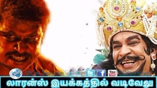 Vadivelu Join with Lawrence| 123 Cine news | Tamil Cinema news Online