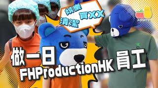 【痴L線公司】麗英去 FHProductionHK 做一日員工!冇門口入要爬窗!?😨|Pomato 小薯茄