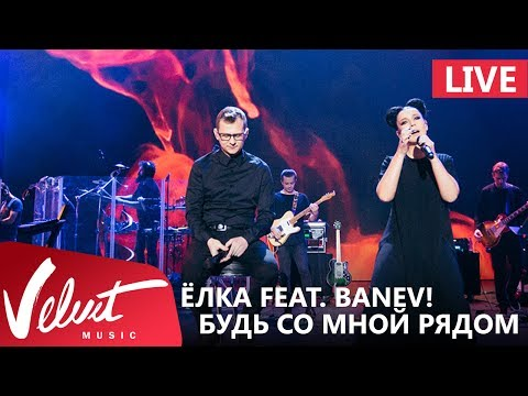 Live: Ёлка feat. Banev! - Будь со мной рядом (Crocus City Hall, 18.02.2017) thumbnail