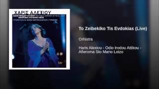 To Zeibekiko Tis Evdokias (Live)