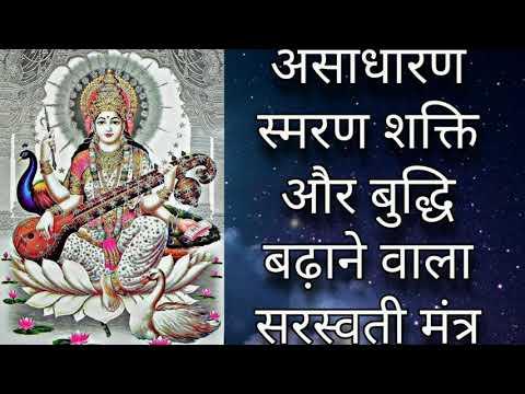 Video - https://youtu.be/ntpfJ7azQ4s         पढ़ाई में याददाश्त, शक्ति, एकाग्रता में सुधार, निर्मल बुद्धि, शुद्ध वाणी, करियर, शिक्षा मंत्र         #Saraswati #Mantras #सरस्वती #मंत्र