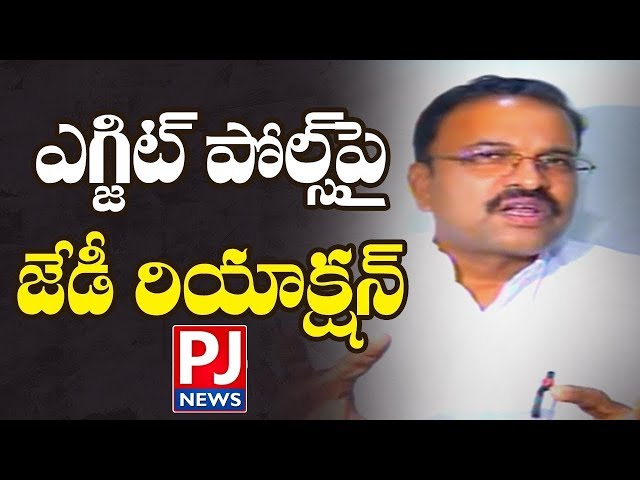 Jd Lakshminarayana Reacts On Exit Poll Results | Janasena party | Pawan kalyan | PJNEWS