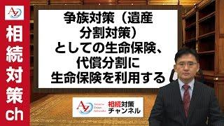 個別相談 → https://www.zai3.com/contact.html 生命保険の活用に関する...