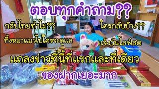 ตอบทุกคำถาม ?? EP.240 เดินทางกลับเมืองไทยวันไหน กลับไปทำอะไรที่เมืองไทย หลายคำถามมีคำตอบ