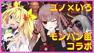 【MHWI】笛2人でぴーひゃらコラボ【宇佐美ユノ/ 九鬼いろは】