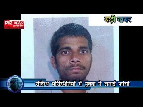 ससुराल से घर लौटे युवक ने लगाई फांसी