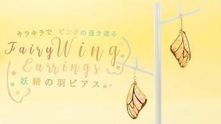 UV-resin DIY See-Through! Fairy Wing Earrings キラキラでピンクの透き通る✨妖精の羽ピアス♡