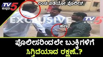 Bellary News | ಮಟ್ಕಾ ಬುಕ್ಕಿಗಳ ನೆರವಿಗೆ ನಿಂತಿದ್ದಾರಾ ಪೊಲೀಸರು | Ballari Matka Bookie | TV5 Kannada