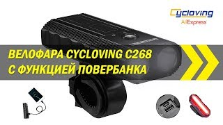 Велофара Cycloving C268 с функцией повербанка   Алиэкспресс
