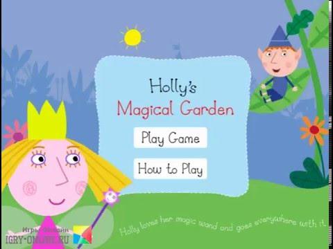 Игра вырасти цветы онлайн маленькое королевство Бена и Холли