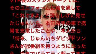 R-1王者じゅんいちダビッドソン 念願の本田と初対面】 ACミランで日本代...