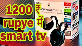 How to make a normal TV into Smart TV | Chromecast Setup and Use