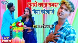 ऐसा दर्द भरा #Video आपने कभी नहीं देखा होगा #Dayashankar Kumar I सगरो सपना सजइहा पिया कोरवा में Song