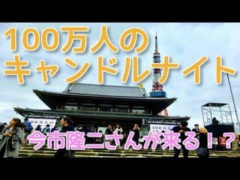 三代目 J Soul Brothersの今市隆二さんが登場!? 100万人のキャンドルナイト