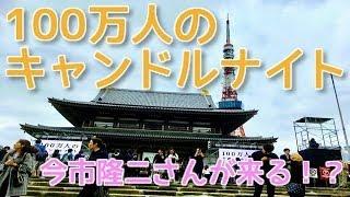 2018年6月16日に増上寺で開催された100万人のキャンドルナイトの様子で...