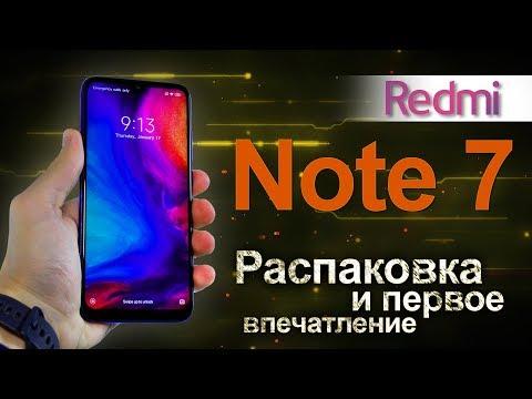 Xiaomi Redmi Note 7 Распаковка и первое впечатление
