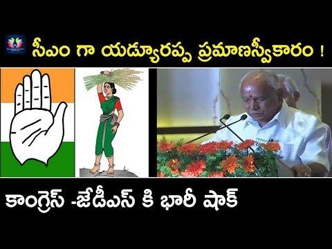 Big Shock To Congress And JDS , Yeddyurappa Confirmed As CM | Karnataka Politics | TFC News
