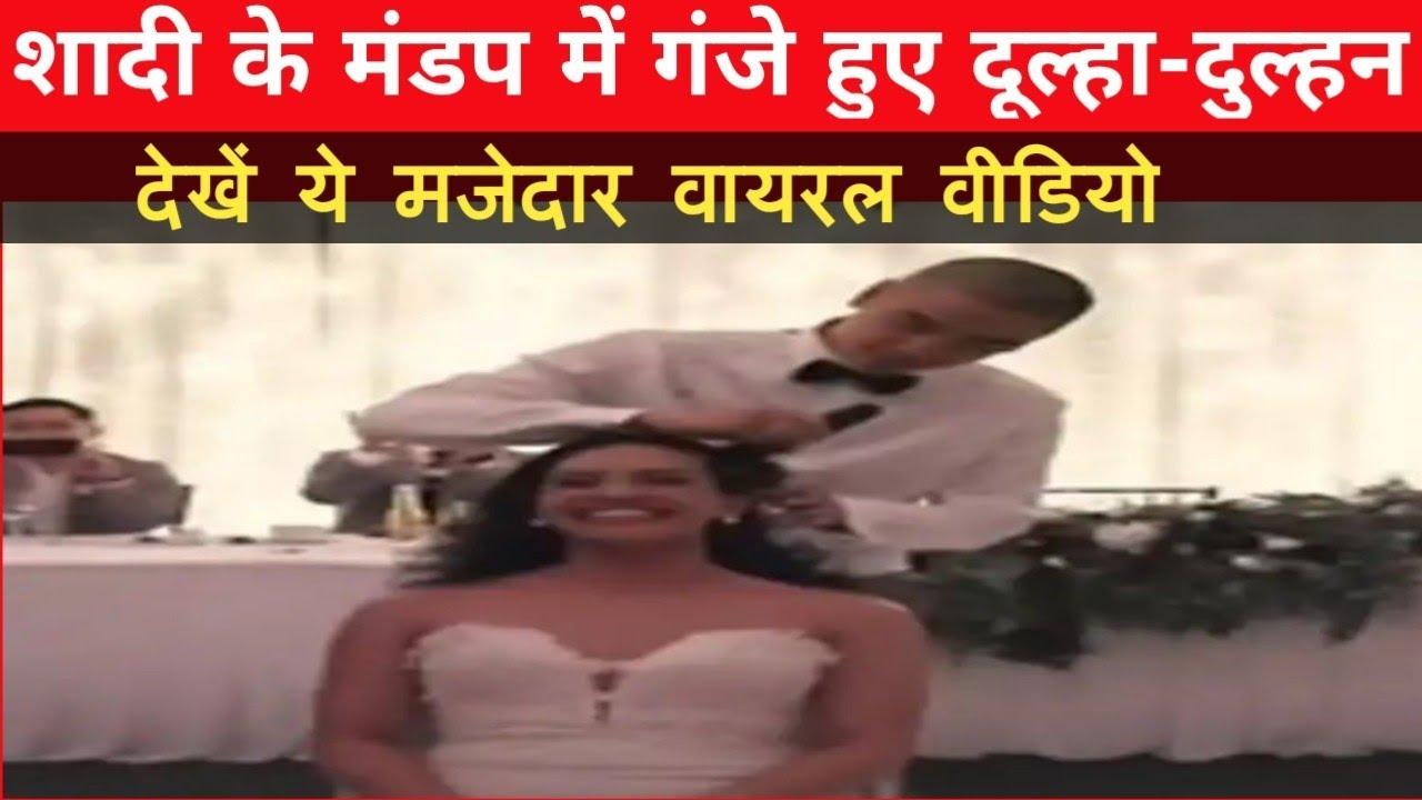 शादी की स्टेज पर गंजे हुए दुल्हन-दूल्हा, देखें ये वायरल वीडियो। Funny Videos