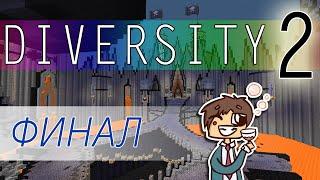 Diversity 2 → ФИНАЛ - Битва с Боссом