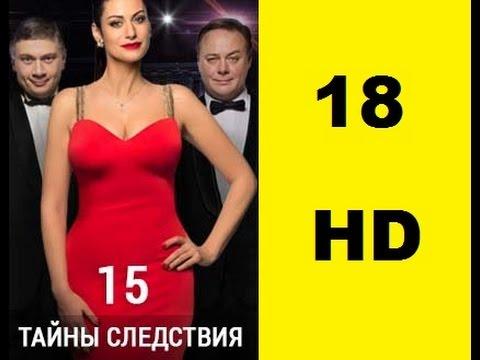 Тайны следствия 15 сезон 6 серия (2015) Криминальный сериал